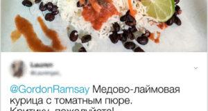 Знаменитый шеф-повар Гордон Рамзи жестко раскритиковал блюда людей