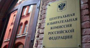 Источник рассказал о подготовке нового состава ЦИК России