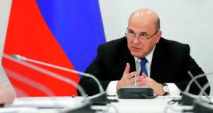 """Мишустин утвердил """"дорожные карты"""" оптимизации институтов развития"""