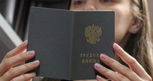 Минтруд намерен актуализировать порядок ведения трудовых книжек