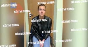 Видео с арестованной Софией Сапегой из СИЗО появилось в Сети